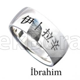 Çince İsimli Gümüş Yüzük Alyans