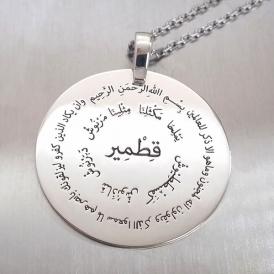 Kıtmir Nazar Bereket Duası Gümüş Kolye