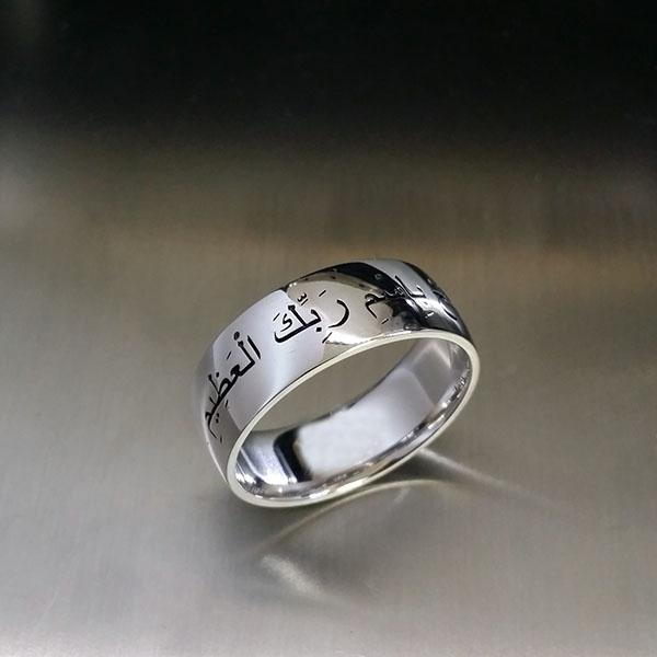 Vakıa Suresi 96. Ayet Gümüş Yüzük