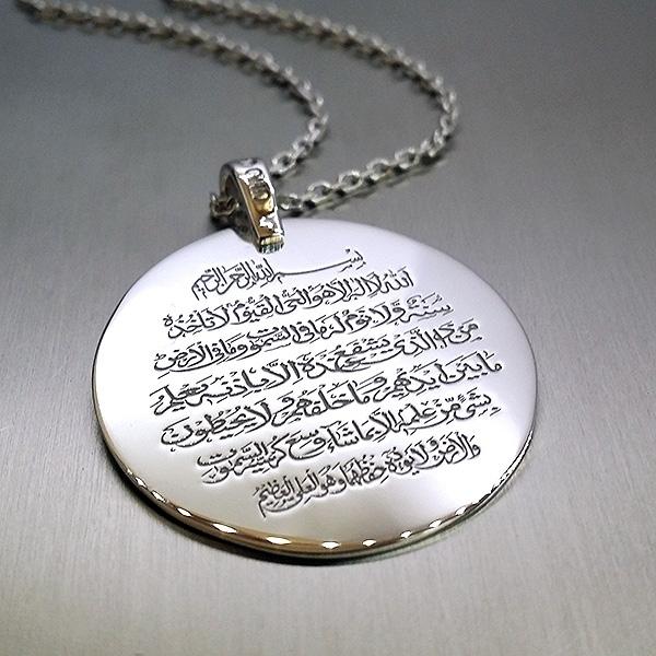Ayetel Kürsi ve Nazar Ayeti Birarada Gümüş Kolye