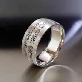Ayetel Kürsi Gümüş Yüzük Alyans