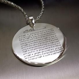 Miftahul Cennet Duası Gümüş Kolye