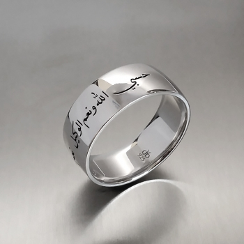 Hasbiyallahu Gümüş Yüzük Alyans