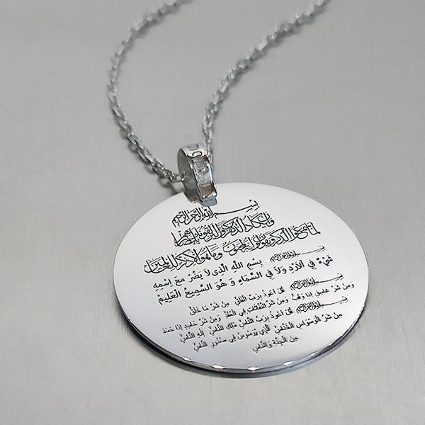 Nazar Ayeti ve Felak Nas  Birarada Gümüş Kolye