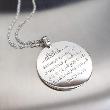 İnşirah Suresi Gümüş Kolye