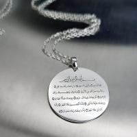 Duha Suresi Gümüş Kolye