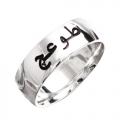 Arapça Osmanlıca İsim Yazılı Gümüş Yüzük,Alyans